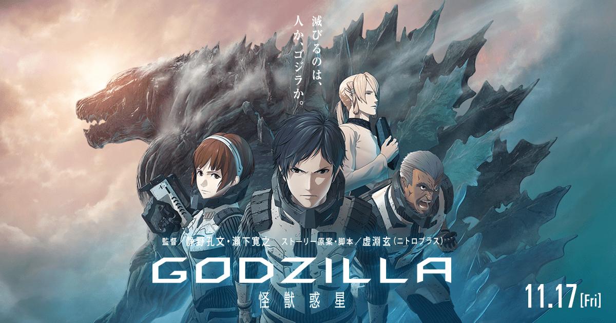 GODZILLA (アニメ映画)の画像 p1_27