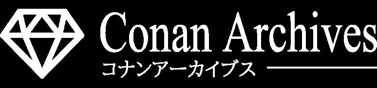 コナンアーカイブス