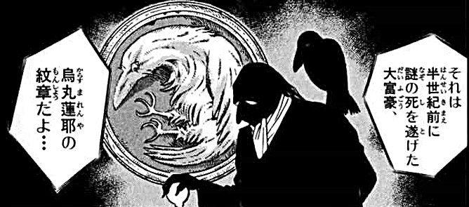 【名探偵コナン】あの方の正体が判明か【1008話】