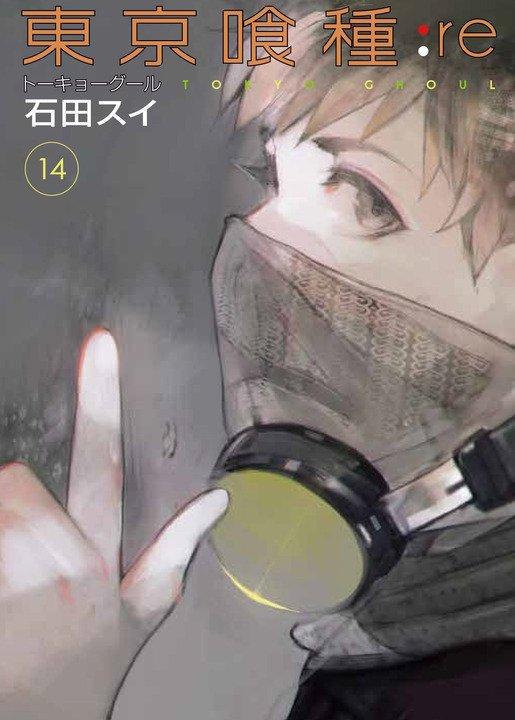 東京喰種:re 14巻 感想